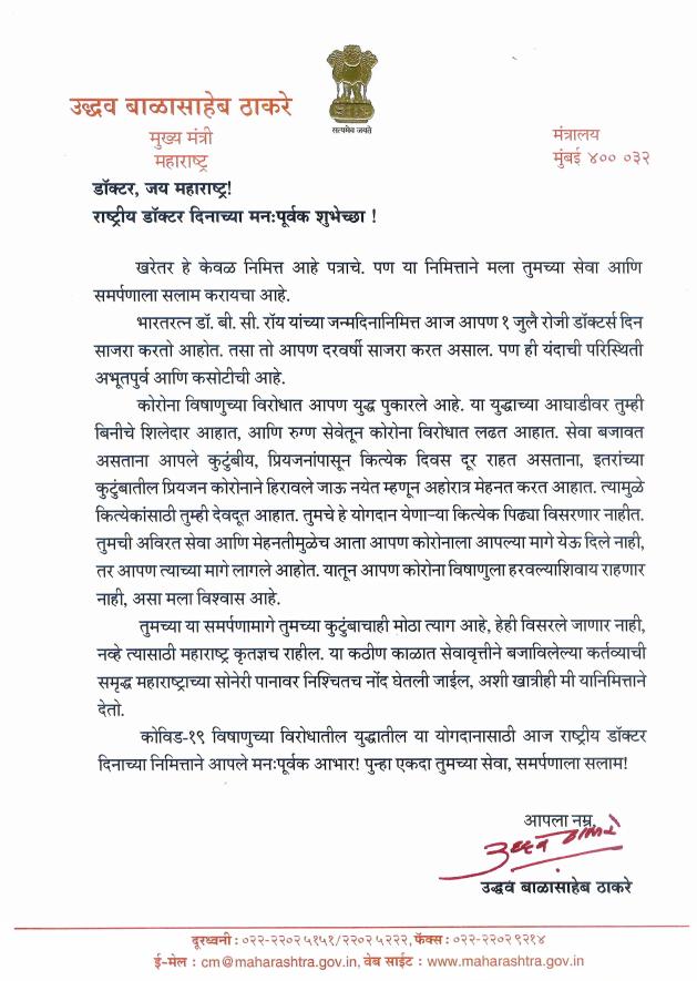 Honorable Chief Minister Shri Uddhav Thackerey ji's letter of Appreciation